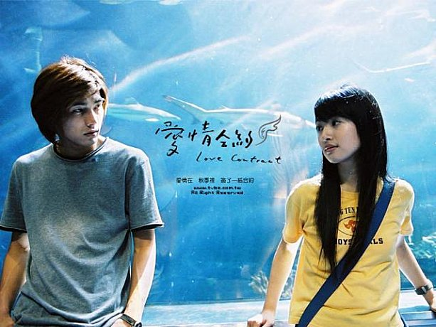 love contract ariel lin mike he in time with you it started kiss they again sunny happinness bull fighting bread devil beside why calling keeps going ost