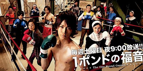 pound no fukuin gospel one ichi drama kazuya kamenashi kuroki meisa nobuta produce kat-tun kat tun