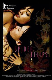 spider lilies film taiwan rainie yang isabella leong ivy chen kris shen lesbien teddy award reo chou berlinal lesbien gay sexe why love devil beside drunken gloomy salad days ripples desire tattoos