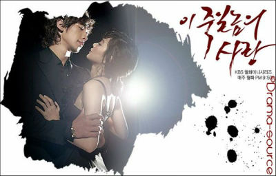 a love to kill drama kdrama corée bi rain shin min ah girlfriend nine tailed fox full house devil secret garden