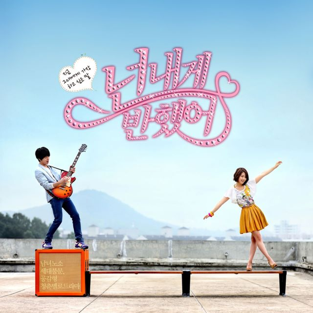 heartstrings you`ve fallen for me youre youve beautiful cnblue blue park shin hye jeong yong hwa hayate combat butler girlfriend nine tailed song chang ui so i hyeon kang min hyuk woori