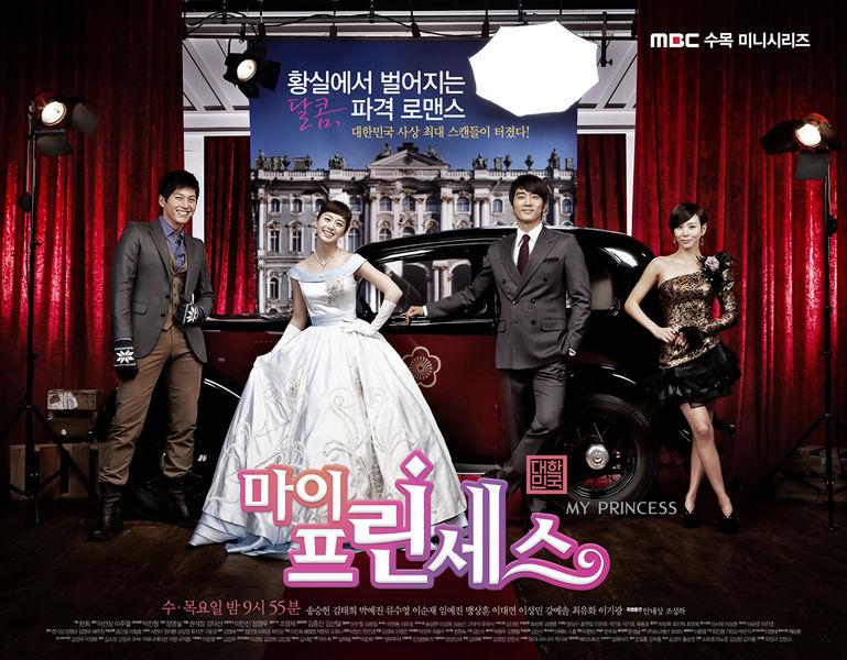my princess kdrama kim tae hee iris song seung hon autumn tale park ye jin mister idol ryu su yeong i need romance boys over flowers goong palace