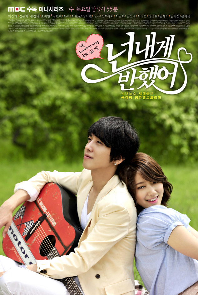 heartstrings you`ve fallen for me youre youve beautiful cnblue blue park shin hye jeong yong hwa hayate combat butler girlfriend nine tailed song chang ui so i hyeon kang min hyuk woori ost