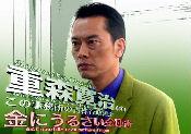 tokujo kabachi jdrama maki horikita sho sakurai nobuta produce hanazakari kimitachi nazotoki dinner ato afterdinner mysteries kenichi endo