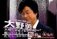 tokujo kabachi jdrama maki horikita sho sakurai nobuta produce hanazakari kimitachi nazotoki dinner ato afterdinner mysteries masatoshi nakamura