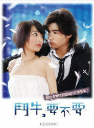 bull fighting twdrama romance manga shojo vostfr mike he devil beside you why love contract calling hebe tian she lee wei sweetheart shanghai hi my