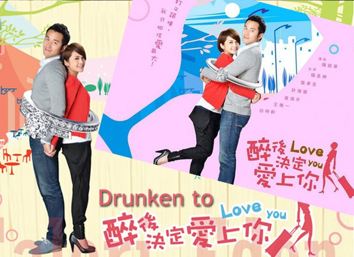 drunken to love you drama taiwan rainie yang devil beside why sweetheart tiffany xu joseph zhang king one wang autumns concerto