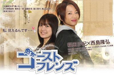 ghost friends drama japon saki fukuda life quartet keizoku spec tumbling nishijima takahiro