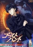 ghost hunt anime manga horreur shojo fantôme spiritisme exorcisme shibuya kazuya naru