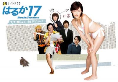 haruka 17 jdrama drama japon aya hirayama hanakimi code blue