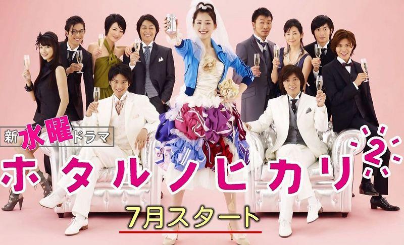 hotaru hikari saison 2 haruka ayase tatta hitotsu koi jin ichi rittoru namida proposal daisakusen kato kazuki joker
