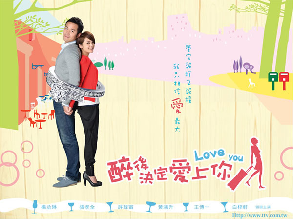 drunken to love you rainie yang devil beside why sunshine angel once more heartbeat miss no good together spider lilies manga twdrama shojo tiffany xu fated autumns concerto