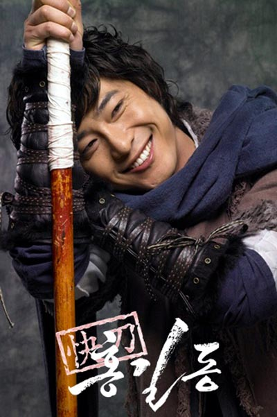 hong gil dong kdrama historique drama jang geun seok youre beautiful you are mary stayed out all night  romance town snow queen lie to me love rain kang ji hwan song yu ri original soundtrack ost