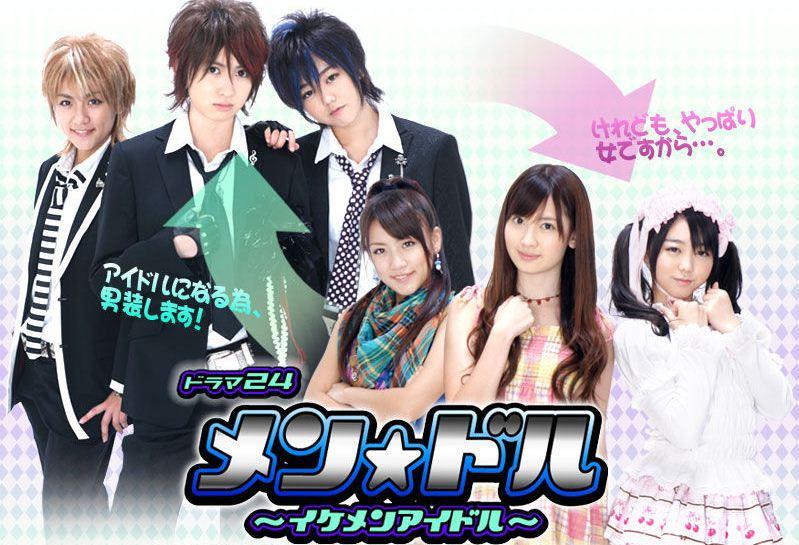 mendol ikemen idol akb48 no3b no sleeves Kojima Haruna Takahashi Minami Minegishi majisuka gakuen ikemen desu drama jdrama