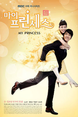 my princess kdrama kim tae hee iris song seung hon autumn tale i need romance boys over flowers goong palace ost original soundtrack