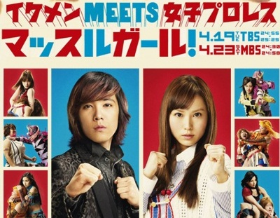 muscle girl drama jdrama ftisland island lee hong ki youre beautiful you yui ichikawa kurosagi