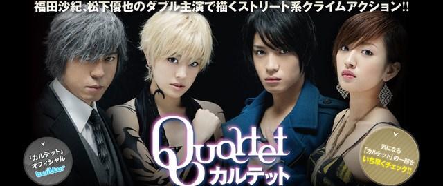 quartet saki fukuda life ghost friends keizoku spec yuya matsushita is onna demo otoko nai sei ranma hanakimi jdrama drama thriller