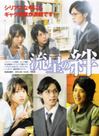 ryusei no kizuna jdrama nonimya kazunari arashi nishikado ryo news erika toda ichi rittoru namida jun kaname atashinchi danshi liar game code blue keizoku spec papadol freeter maou stand up orthros
