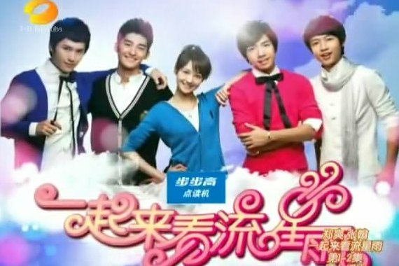 lets go watch meteor shower garden hana yori dango drama cdrama fall love dolphin bay