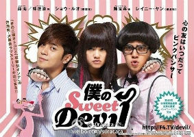 hi my sweet heart drama taiwan rainie yang devil beside you drunken why love show luo alan corner with lee wei bull fighting