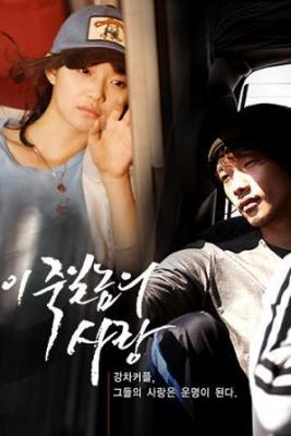 a love to kill drama kdrama corée bi rain shin min ah girlfriend nine tailed fox full house devil secret garden