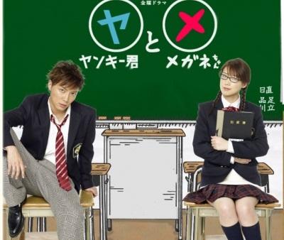 yankee kun megane chan hiroki narimiya bloody monday hachimitsu honey clover gokusen kami shizuku tantei gakuen seito shokun ouran high school host club