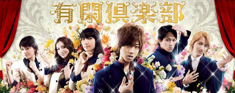 yukan club jdrama jin akanishi bandage gokusen taguchi junnosuke kattun yu kashii innocent love kanjani8 hidarime tantei eye